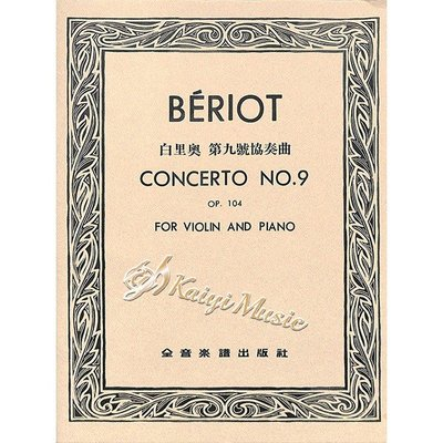 Kaiyi Music 【Kaiyi Music】白裡奧 第九號協奏曲-作品104 Beriot Concerto No.9 Op.104