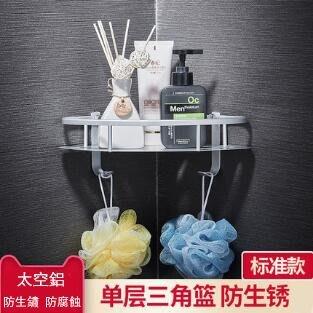 浴室置物架三角衛生間免打孔吸壁式收納架洗漱台牆壁掛轉角架免打孔安裝