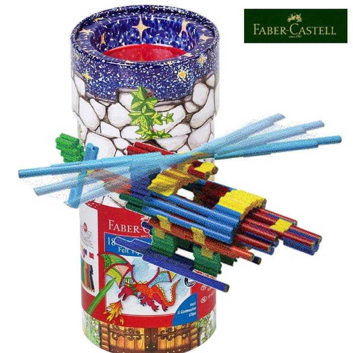 輝柏 城堡造型連接筆-14色 繪畫/彩繪 §小豆芽§ Faber-Castell 輝柏 城堡造型連接筆-14色