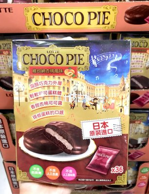Costco好市多 LOTTE 樂天杏桃蛋糕風味巧克力派 31公克x36入  CHOCO PIE