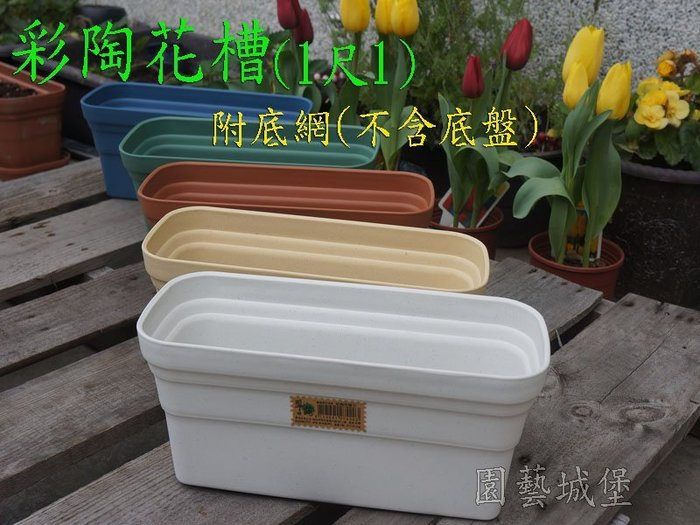 【園藝城堡】《翠綠色下標區》彩陶花槽(1尺1)附底網-不含底盤 長型花槽 花盆 居家園藝