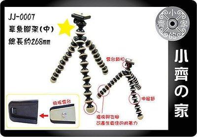 小齊的家 全新 CameraTripod章魚腳架 快拆雲台 三腳架 方便攜帶 任意角度,JJ-07(中)