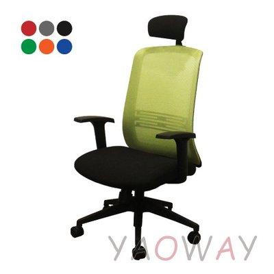 【耀偉】MATE人體工學椅(網布椅/電腦椅/辦公椅)