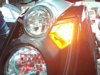 【 柏 利多銷】鷹爪部品 HID LED蜂巢 方向燈BWS X 125 尾燈 方向燈內移 移植 魚眼 E46魚眼 尾燈 台中市