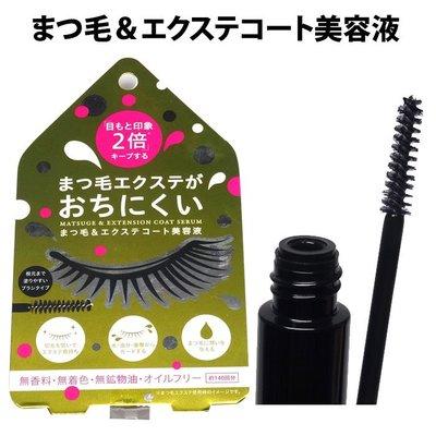 現貨 ◎日本直送◎日本製 2用睫毛美容液 精華液 睫毛雨衣
