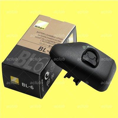 原裝正貨 - NIKON 尼康 BL-6 電池蓋 Battery Chamber Cover