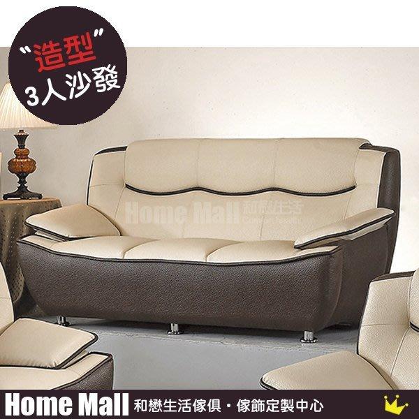 HOME MALL~702型獨立筒沙發(三人座)(暗紅/米白/咖啡/黑色) $7900~(雙北市免運費)7E