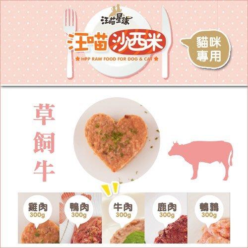 冷凍2000免運(汪喵沙西米)貓咪主食生肉餐。草飼牛。300g #大象樂園