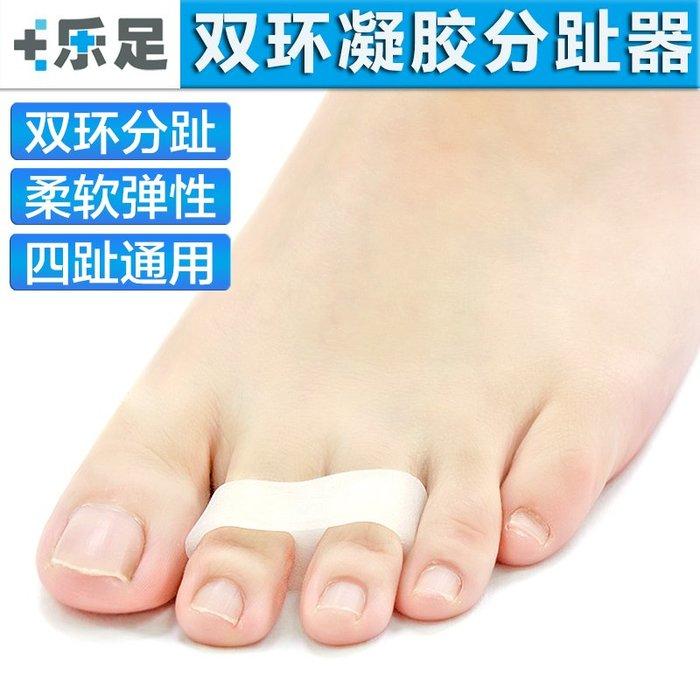 洛克小店重疊腳趾分離器 拇外翻分趾墊 雙環分趾器 拇趾外翻矯正日用