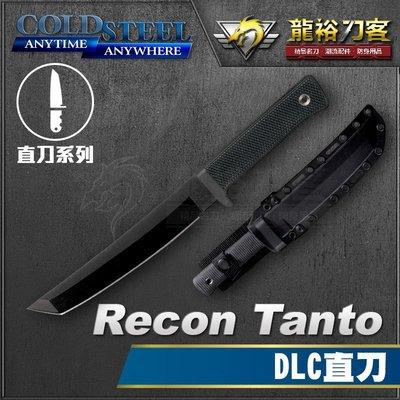 《龍裕》COLD STEEL/RECO...