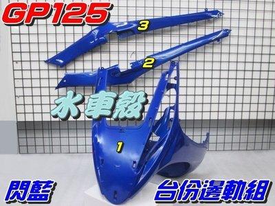 【水車殼】光陽 GP125 台份邊軌組 閃藍 3項$1140元 GP 125 前柄 前護條 邊條 側條 藍色 全新品