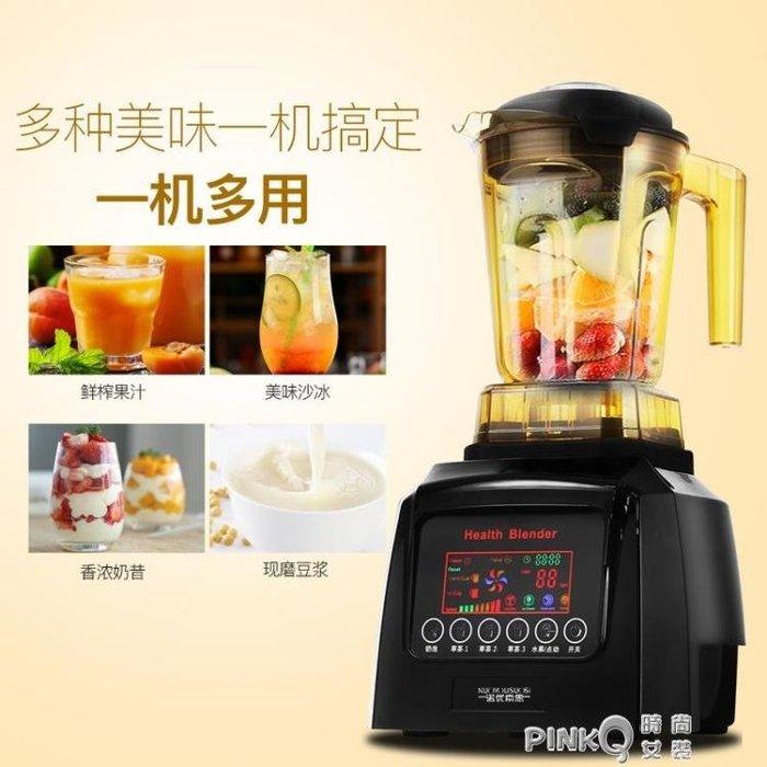 數顯萃茶機商用沙冰機多功能破壁機榨汁奶蓋機奶茶店全自動碎冰機CY 全館限時免運