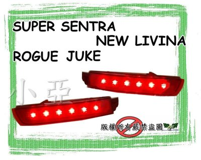 小亞車燈╠ 全新 SUPER SENTRA new LIVINA JUKE 後保桿 二段式 LED 反光片