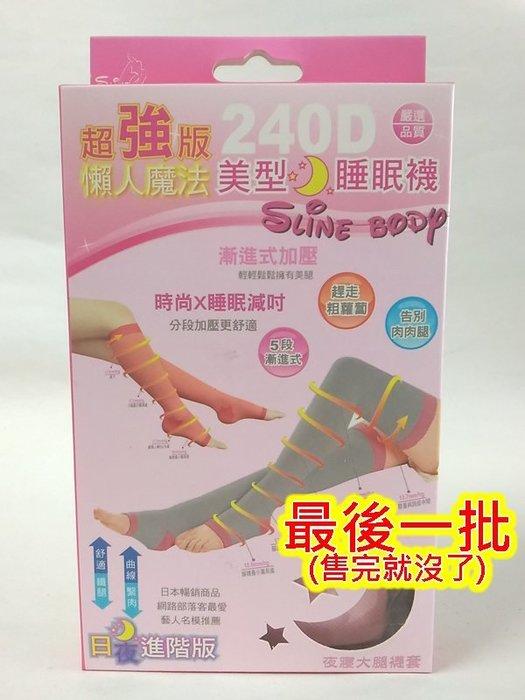 [奇寧寶生活館]250127-00  S LINE BODY日夜美型睡眠襪 /塑行 美體 機能