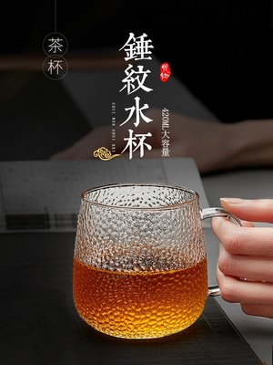 杯子 悅物手工耐熱玻璃茶具錘紋茶杯耐高溫玻璃杯防爆涼水杯涼杯杯子