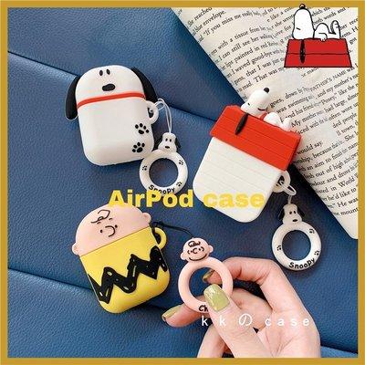 SNOOPY史努比查理Airpods保護套可愛蘋果耳機套Airpods保護盒硅膠