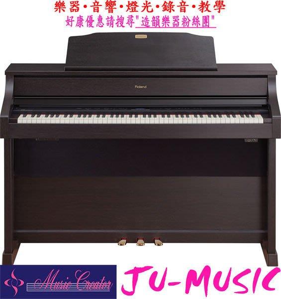 造韻樂器音響- JU-MUSIC - 最新 Roland HP-508 HP508 電鋼琴 數位鋼琴 另有 DP90 LX15
