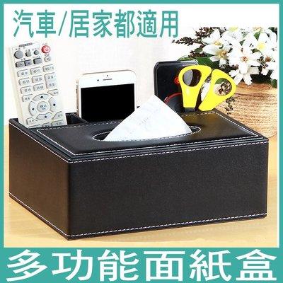 《面紙盒》皮革面紙盒 衛生紙盒 面紙套 紙巾盒 車用面紙盒 客廳 汽車 辦公桌
