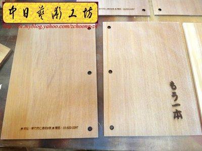 木製menu菜單 木質菜單 木頭價目表 實木雷射雕刻設計製作 日式燒烤店木製菜單 咖啡廳木製MENU 客制化菜單 I42