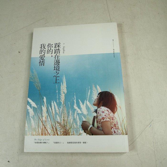 【懶得出門二手書】《踩踏在邊境之上你的,我的愛情》ISBN:9866345955│春天│Sophia│七成新(32H14