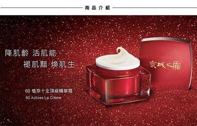 京城之霜牛爾親研升級紅霜 60植萃十全頂級精華霜EX 50g