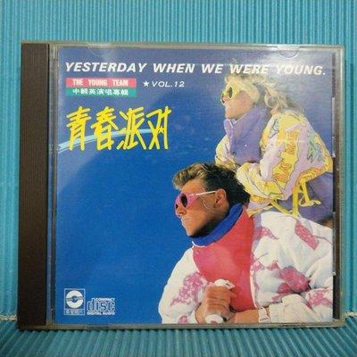[ 南方 ] CD 青春派對 12 中翻英演唱專輯 華星唱片/發行 WCD-3012 無lFPl