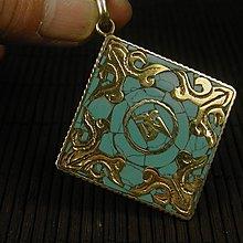 藏珠物流中心* *尼泊爾**鑲銅**嗡字吊牌/鍊墜 **J012