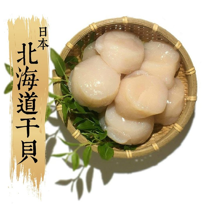 『祥鈺水產』日本北海道鮮凍大干貝 1公斤重 內約25顆 規格L 超巨大(盒)