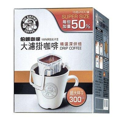伯朗大濾掛咖啡-精選深烘焙 15g*10包-限時特價中