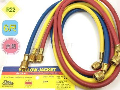 《美國YELLOW JACKET 冷媒皮管》R12 R22 R134 6尺管 No.21986 黃傑克 充灌冷媒 冷氣