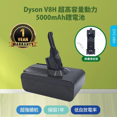 [現貨] 免運 Dyson 戴森 全新 V8H 吸塵器電池+電池專用架 5000MAH  V8手持吸塵器  超強續航力