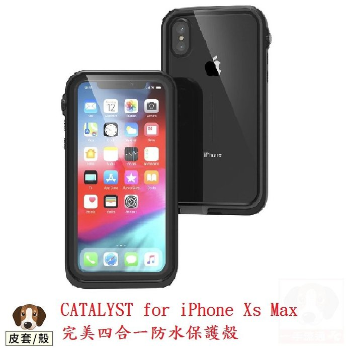 CATALYST for iPhone Xs Max 完美四合一防水保護殼