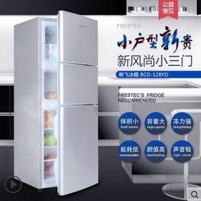 {優上百貨}新飛小型冰箱三門家用冷藏冷凍小冰箱三開門式電冰箱雙門宿舍節能