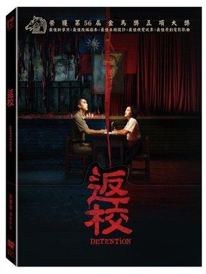 ⊕Rain65⊕正版DVD【返校】-王淨*曾敬驊-全新未拆(直購價)