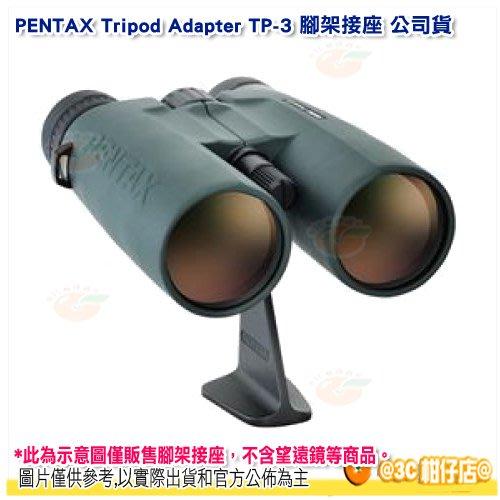 日本 PENTAX Tripod Adapter TP-3 望遠鏡用腳架接座公司貨 適用 ZD SD SP AD指定型號