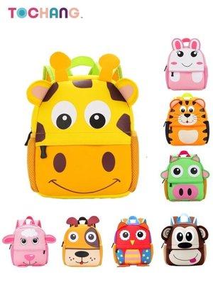 幼兒園書包男女孩1-3-6歲寶寶可愛卡通韓版潮兒童小書包後背背包5    全館免運 全館免運