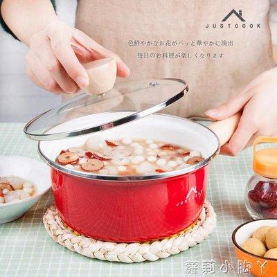 琺瑯日式搪瓷奶鍋16cm單柄鍋寶寶輔食煮面鍋湯鍋電磁爐通用 igo蘿莉小腳ㄚ