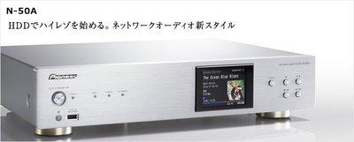 『東西賣客』Pioneer N-50A網路音樂 播放機 數位 可用USB IPHONE(另YAS-103)