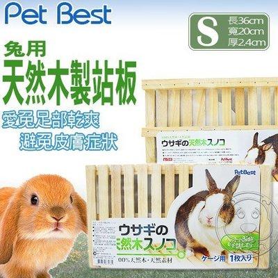 【🐱🐶培菓寵物48H出貨🐰🐹】Pet Best》R-A578天然木製站板-小(S) 特價159元