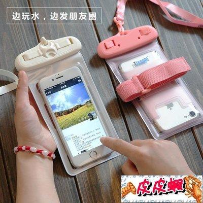 618大促手機防水袋潛水套觸屏iphone7plus溫泉游泳手機通用蘋果8X手機殼【皮皮蝦】