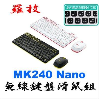 羅技 MK240 無線滑鼠鍵盤組 Logitech 無線滑鼠 無線鍵盤