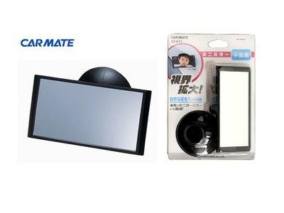 《達克冷光》CARMATE 小型安全輔助鏡 平面 CZ271