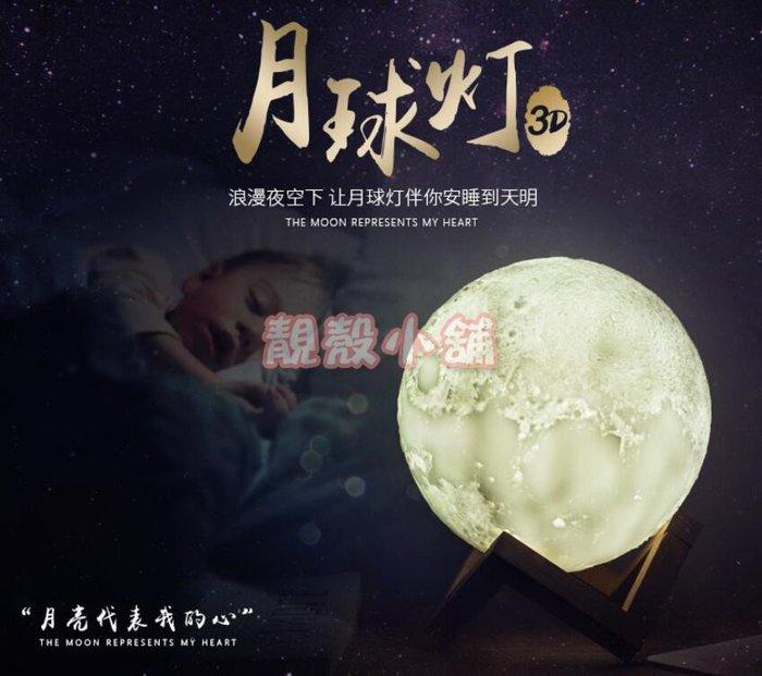 靚殼小舖 3D月球燈 拍拍燈 三色調光 20CM+木座 小夜燈 床頭燈 LED燈 月球燈 聖誕禮物 交換禮物 生日禮物