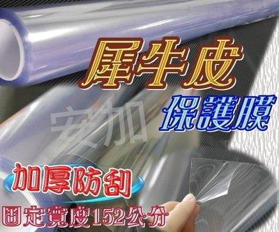台灣現貨 自動修復 犀牛皮 透明 保護貼膜  車身  防刮 防擦 耐磨損 高亮 車衣  保護膜 車內DIY貼膜