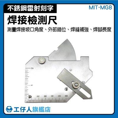 『工仔人』多用途焊接檢測尺 不銹鋼雷射刻字 測量工具 MIT-MG8