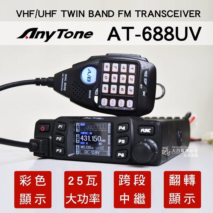 └南霸王┐Anytone AT-688UV 雙頻無線電迷你車機 對講機|首創翻轉顯示|彩色螢幕|MT520 MT530