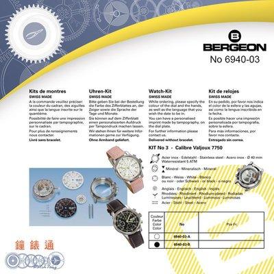 【鐘錶通】B6940-03A《瑞士BERGEON》ETA-7750 錶殼/錶針/錶面 DIY專業級玩家組合