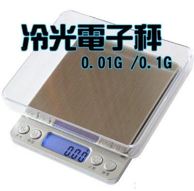 【T3】液晶冷光電子秤 高精密電子秤 3kg/500g/ 0.01g 口袋秤 磅秤 料理秤 可計數 歸零【HF03】