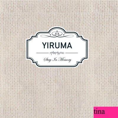 韓國新世紀演奏家李閏珉韓國原版第七張專輯Yiruma Vol. 7 - Stay In Memory 全新未拆下標即售