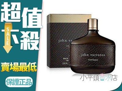 《小平頭香水店》John Varvat...